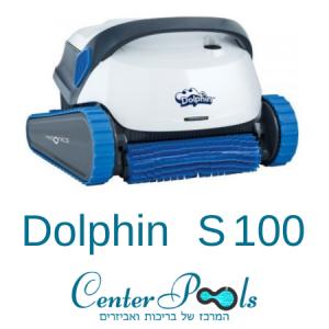 רובוט S100 דולפין מיטרוניקס