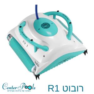רובוט דולפין R1 מיטרוניקס