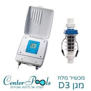 מכשיר מלח מגן D3